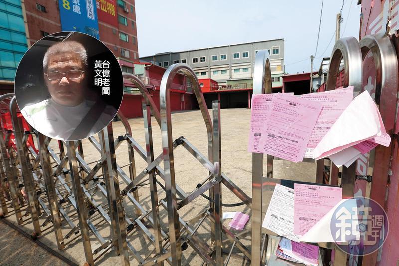 台億老闆黃文明(小圖)涉捲款詐欺,公司在一夜之間人去樓空,門口還貼滿郵局掛號待領單。