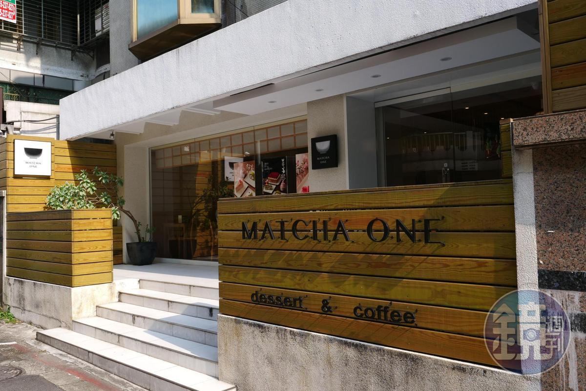 去年成立的「Matcha One」忠孝店,許多限定甜點只在這裡供應。