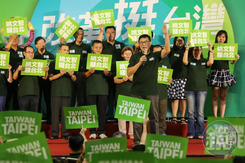 民進黨台北市長參選人姚文智今晚出席民進黨誓師大會。