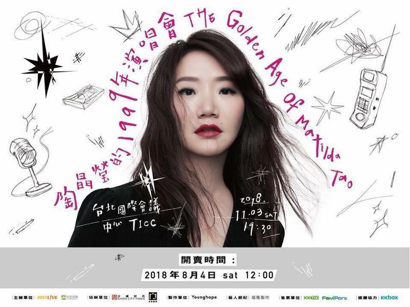 陶晶瑩首場售票演唱會,今天中午開賣,3000張票卷在一分鐘內完售。(翻攝自陶晶瑩臉書)
