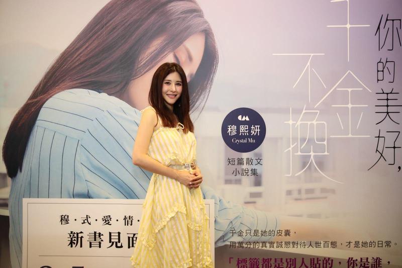 穆熙妍今出席新書分享會,也透露自己被憂鬱纏身的經驗。(尖端出版社提供)