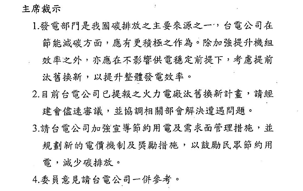 朱立倫會中裁示,要求台電考慮提前汰舊換新。