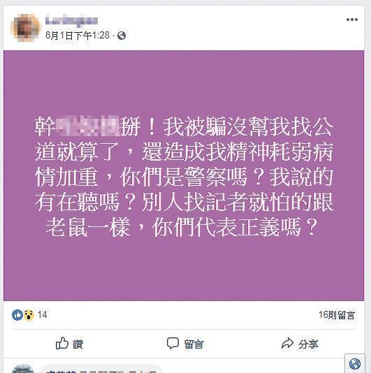 疑似「被退休」的盧膺中於8月1日在臉書po文,似乎抱怨保一與他急速切割,不但沒有相挺,還將他逼退,造成他退休金減半。(翻攝自臉書)