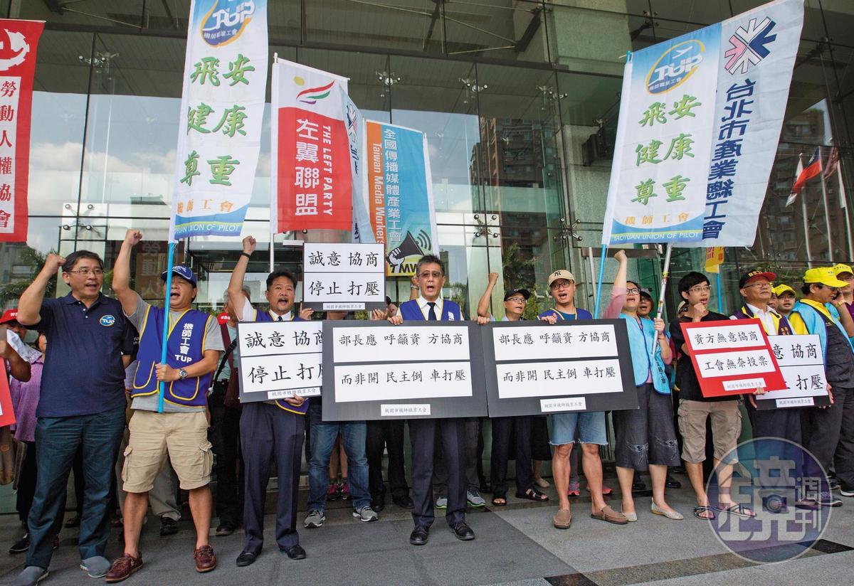 上週機師工會在交通部前舉辦說明會,闡述這次舉辦罷工投票的理由。