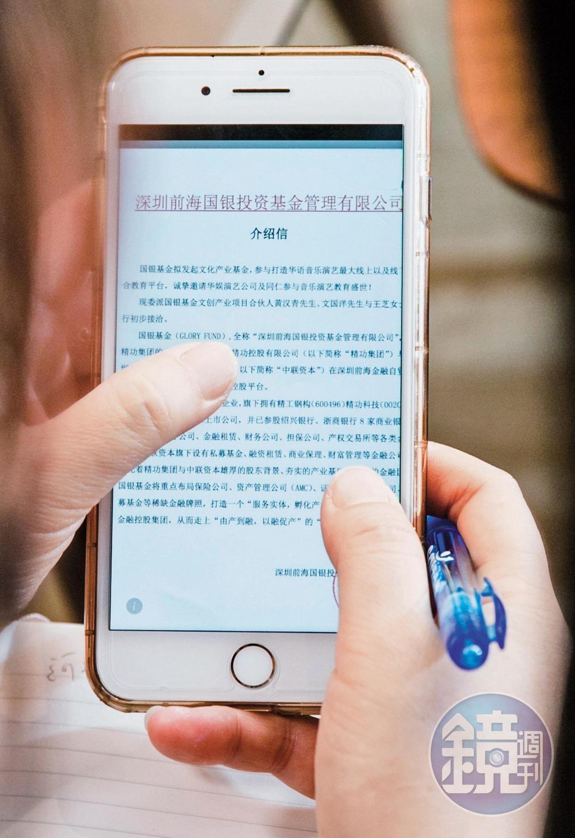 文國洋也展示手機裡,他與阿沁和大陸精功集團的合作信函。