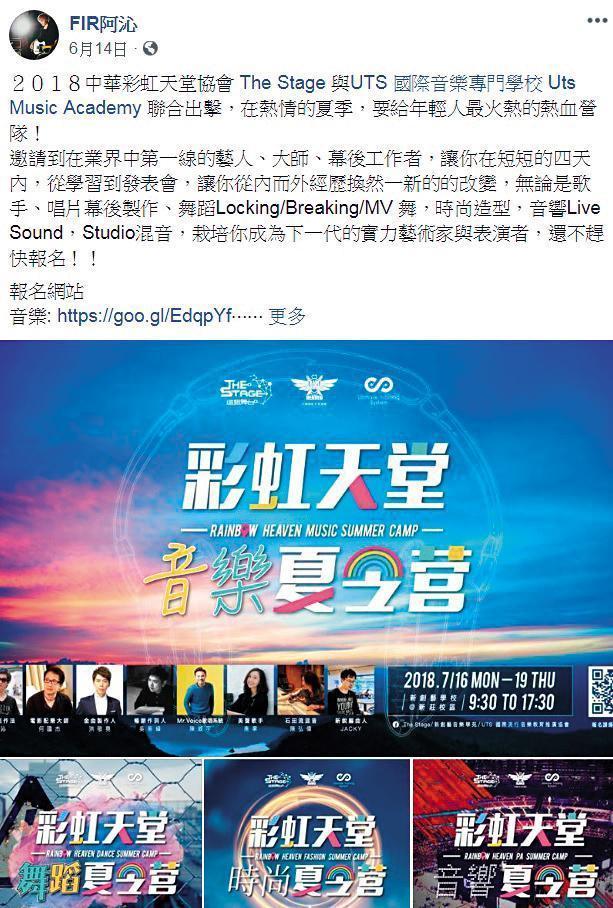 除了實體學校,阿沁也在網路上推廣彩虹天堂音樂夏令營,欲吸引對音樂有興趣的孩子。(翻攝自阿沁臉書)
