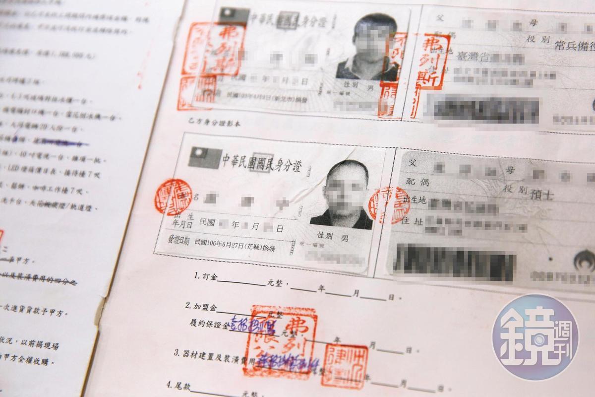 盧膺中請長期病假,卻絲毫不避諱警察身分,還以本人名義,附身分證影本簽約加盟。