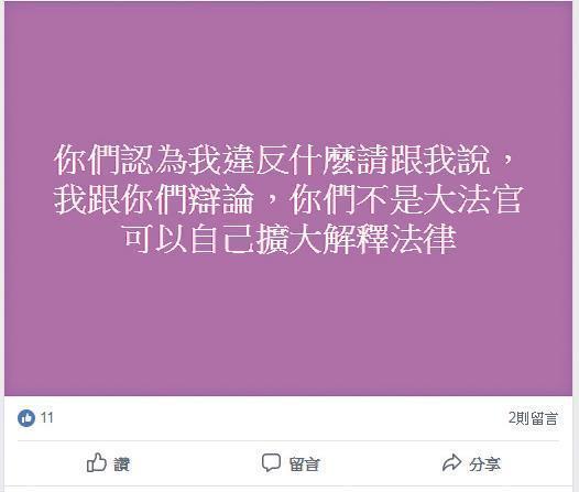 盧膺中在臉書發文痛罵,疑似是對「被退休」不滿。(翻攝自臉書)