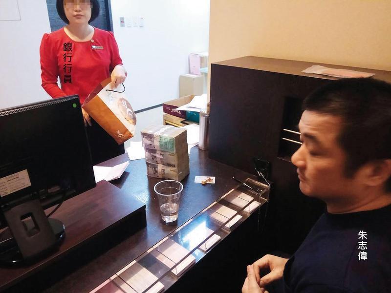朱志偉被警方押解到銀行提領名下存款,準備還給日籍被害人。(讀者提供)