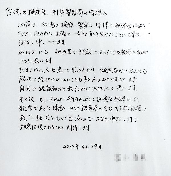 日籍被害人愛子離台前,親筆寫下感謝信,表達對台灣檢察官及警方的謝意。(翻攝畫面)