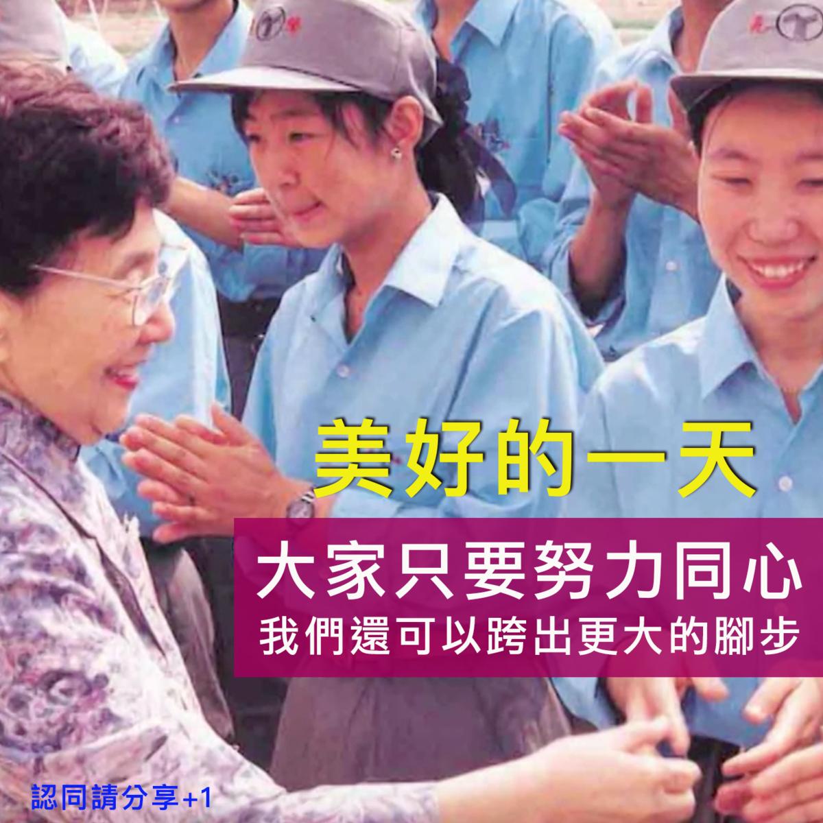 有員工把過去吳舜文講過的話,自發性的製作成勵志貼圖。(讀者提供)