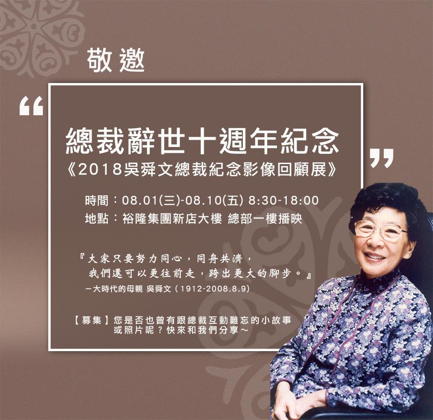 裕隆集團為了紀念吳舜文,特別從月初起,於新店總部大樓舉辦總裁辭世10周年紀念的影像回顧展。(讀者提供)