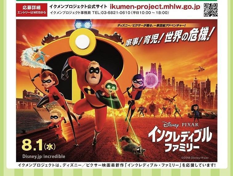 日本厚生勞動省推行「新好男人計畫」(イクメンプロジェクト),並在上個月開放「新好男人演講大賽2018」活動報名。迪士尼/皮克斯今年推出動畫電影《超人特攻隊2》亦協助宣傳。