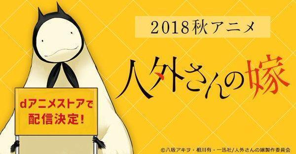 4 格漫畫《人外的新娘》動畫化,預計 10 月播出。