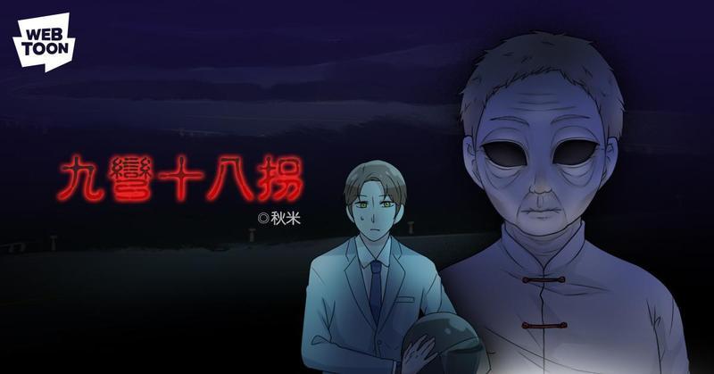 行動漫畫平台龍頭LINE WEBTOON今(10)日起推出2018動態音效鬼月特輯《台灣靈異正宗X檔案》,共14篇恐怖故事。(圖:LINE提供)