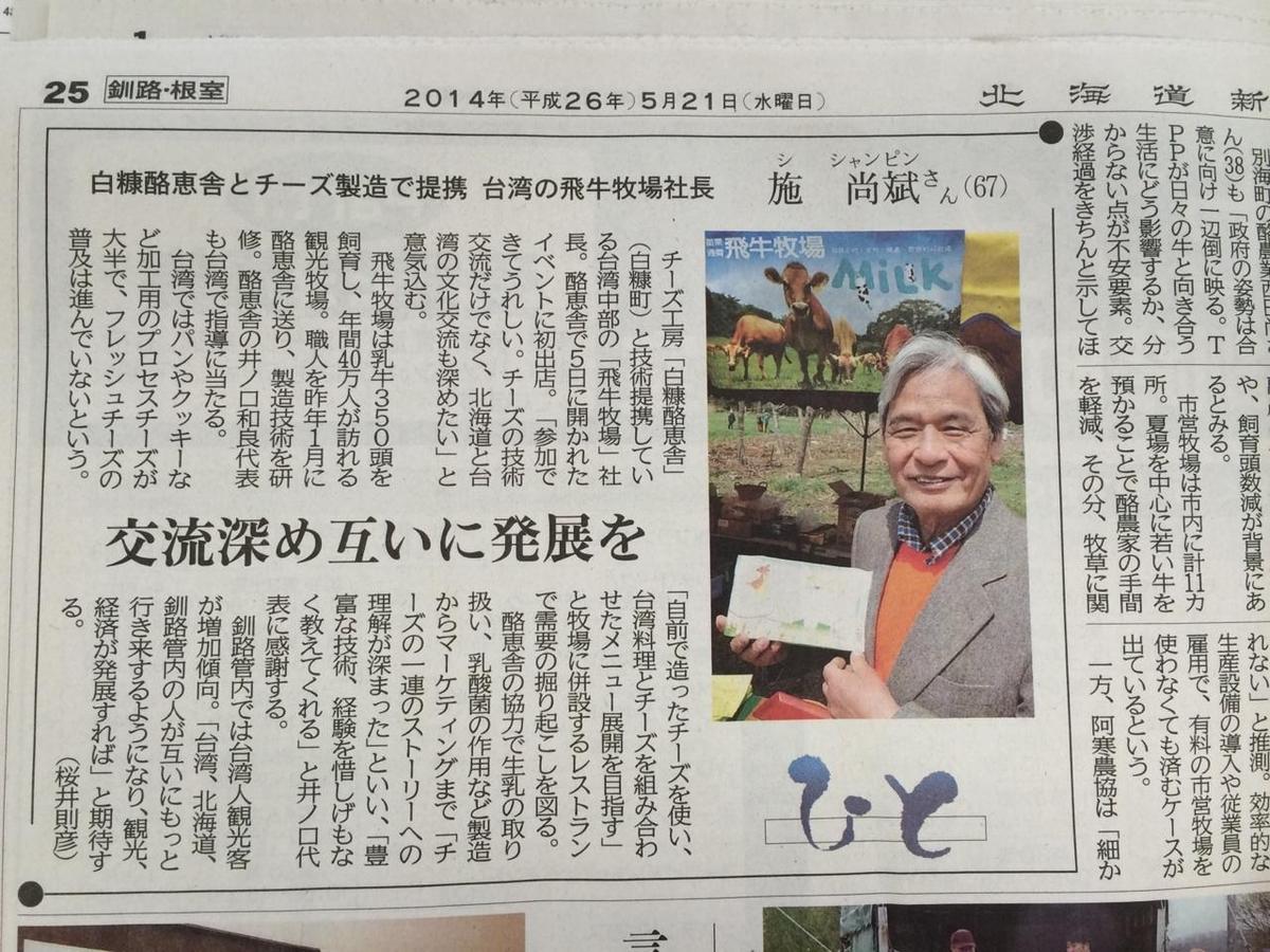 白糠酪惠舍與飛牛牧場的跨國合作計畫,曾登上北海道當地報紙。(飛牛牧場提供)