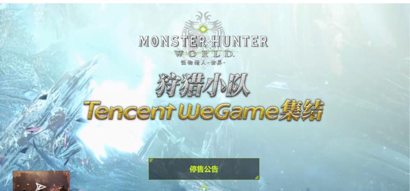 儘管宣傳頁面尚在,但已經無法購買了(圖片來源:WeGame官網)