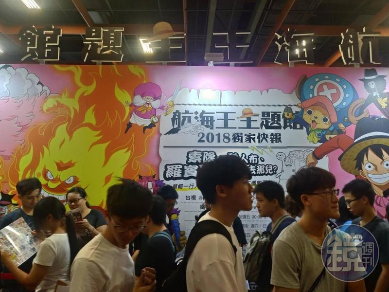 漫畫博覽會8月16日到20日在台北世貿一館登場,有「航海王主題館」。