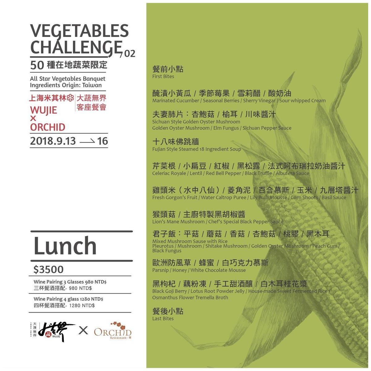「蘭餐廳」與「大蔬無界」四手餐會,可以品嘗到11道蔬食料理。(「Orchid Restaurant 蘭」提供)