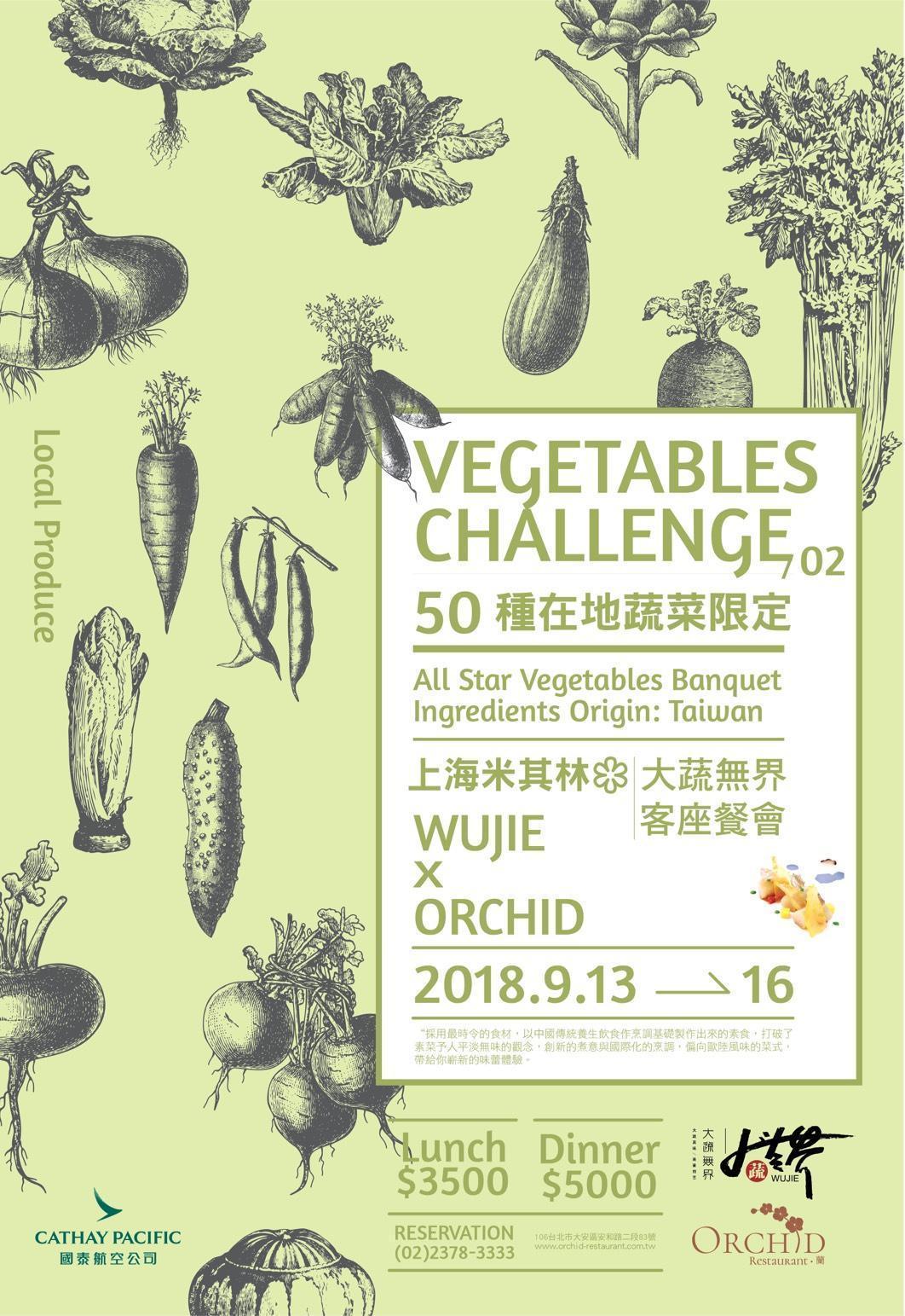 「蘭餐廳」與「大蔬無界」四手餐會將於9月13日至16日限時推出。(「Orchid Restaurant 蘭」提供)