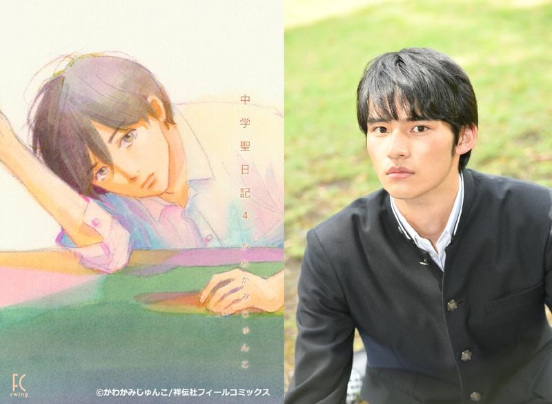 《中學聖日記》今日公布美少年演員名單:岡田健史。