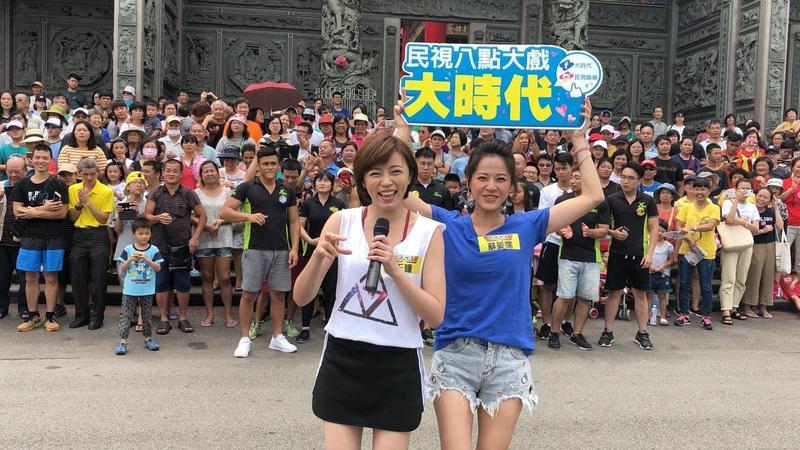 王瞳(左)上《綜藝大集合》宣傳《大時代》,吸引千名鄉親觀看錄影。(民視提供 )