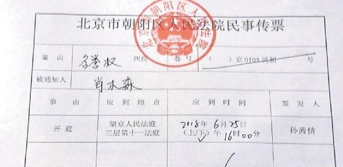 博主被范冰冰告民事官司,6月底才出庭。(翻攝自《法治網》微博)