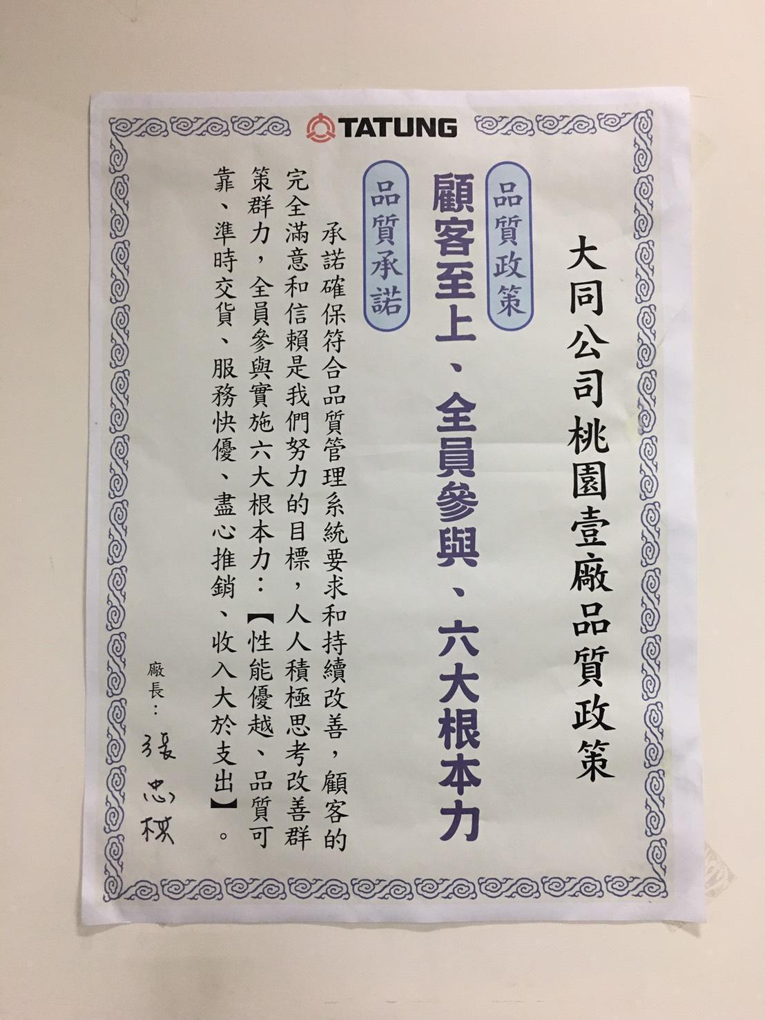 隨手拍了廠內貼在牆上的「品質承諾」,要求顧客的滿意和信賴至上。