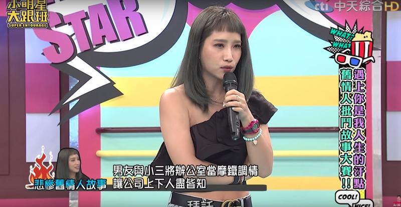 楊皓如在《小明星大跟班》自爆過往暈船情史,甚直還直擊過男友與小三在廁所外偷情。(翻攝自YouTube)