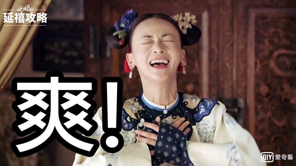 吳謹言《延禧攻略》飾演扮傻搞怪的魏瓔珞,完全女版韋小寶。(愛奇藝台灣站提供)