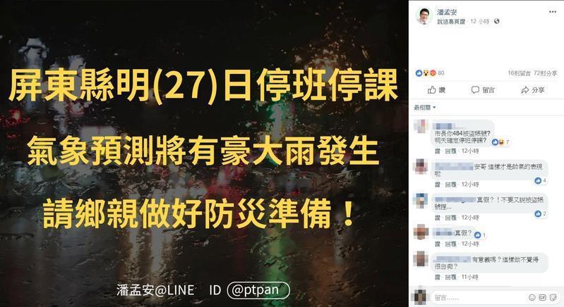 今(27)日屏東縣停班停課,成為全台唯一放假縣市,縣長潘孟安也在臉書發布消息。(翻攝自潘孟安粉專)