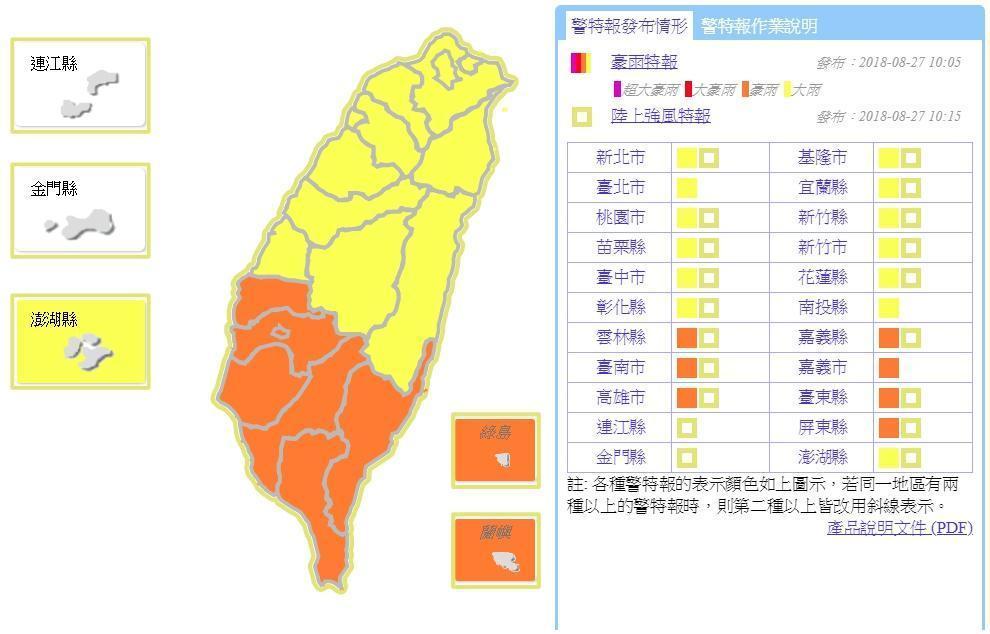 西南氣流再度來襲,氣象局針對全台20縣市發布大雨特報。(翻攝自中央氣象局)