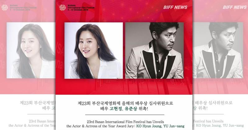 演員高賢廷(左)、劉俊相,獲選為今年釜山影展年度演員的評審。(BIFF提供)