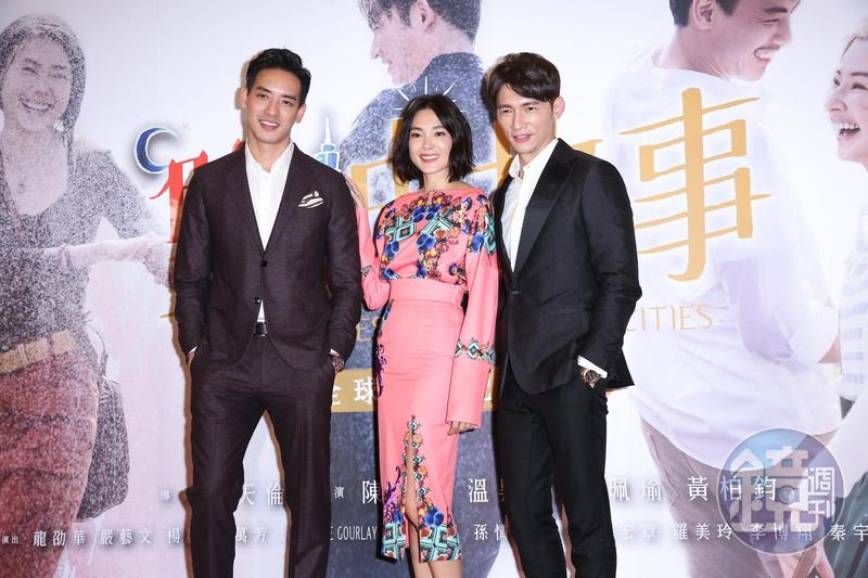 黃柏鈞、曾珮瑜及溫昇豪今日一起出席《雙城故事》首映會。