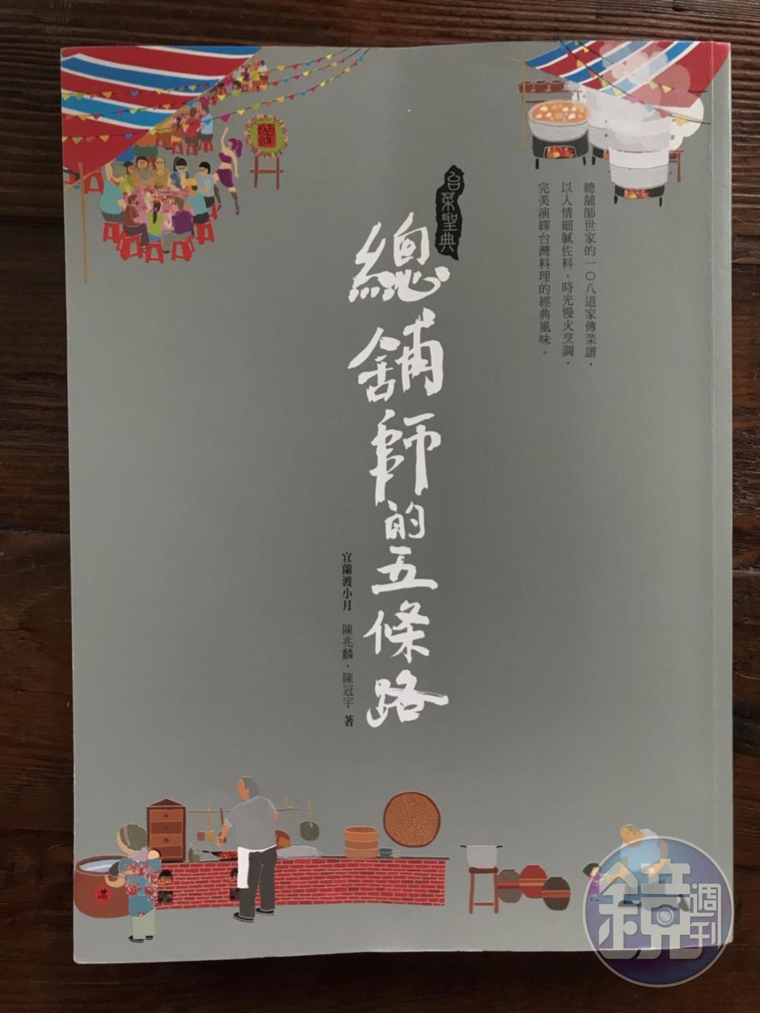 「宜蘭渡小月」餐廳主廚父子檔陳兆麟、陳冠宇,合著新書《總舖師的五條路》,紀錄下五代傳家的百年餐飲世家故事。