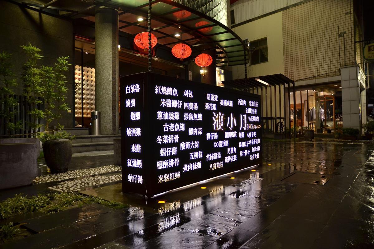 「宜蘭渡小月」門口立了「108道菜裝置藝術紀念碑」,要讓台灣辦桌菜永流傳。(宜蘭渡小月提供)