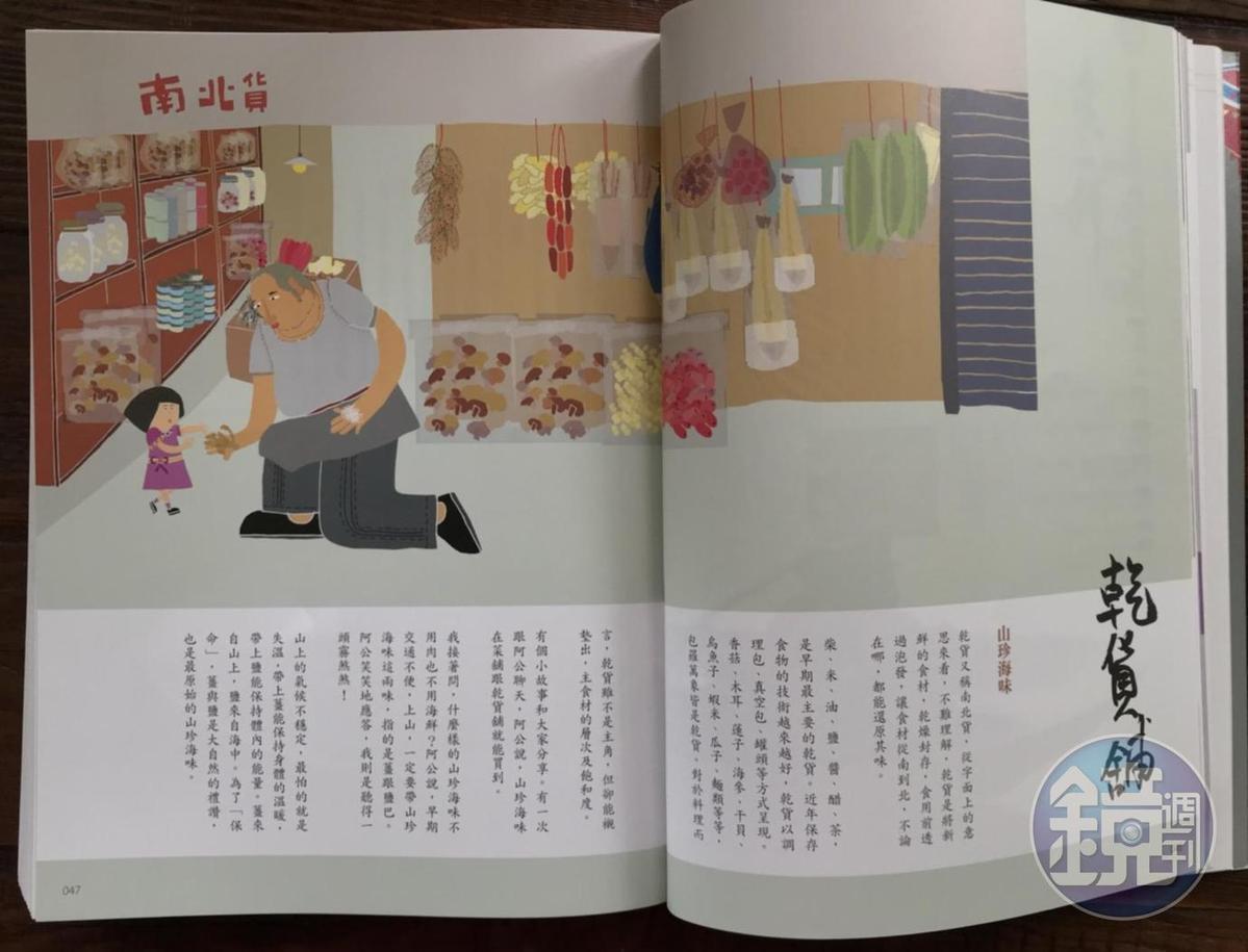 《總舖師的五條路》一書用溫暖的手繪風格,指出總舖師辦桌採買過程。