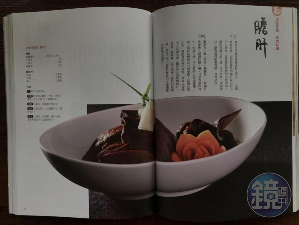 陳兆麟五代傳家的108道辦桌菜譜,則以攝影呈現菜餚細節。