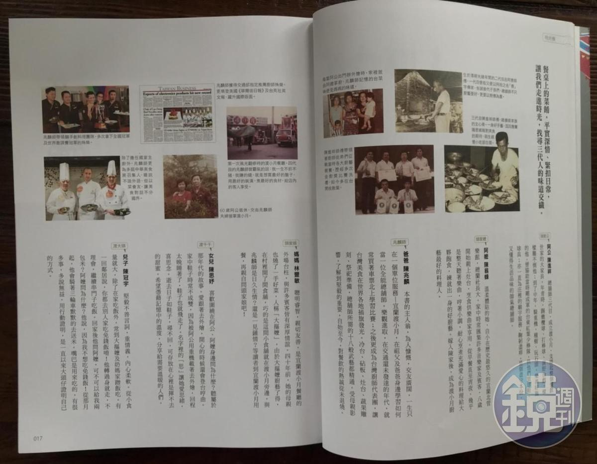 宜蘭渡小月餐廳的美味辦桌菜,來自陳兆麟家族的百年傳承手藝。