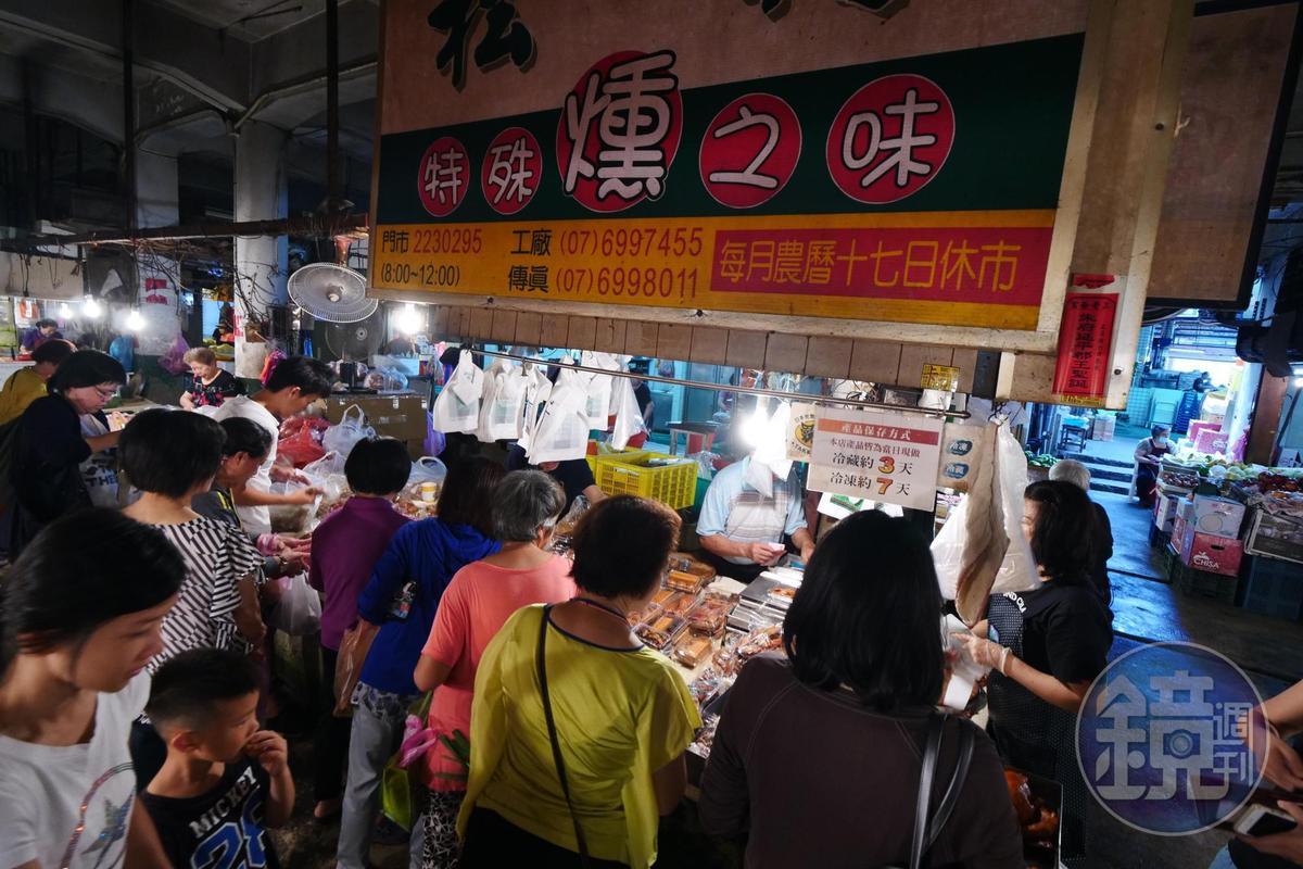 「松村燻之味」創始店就在鴨母寮市場。