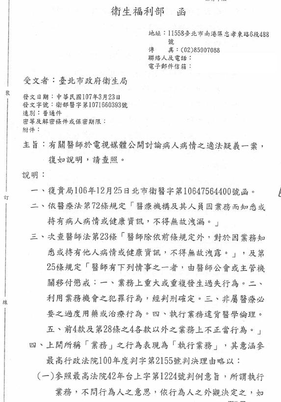 衛福部回函公文提及,包括《醫療法》、《醫師法》都有規定因業務知悉或持有他人病情或健康資訊、不得無故洩漏。
