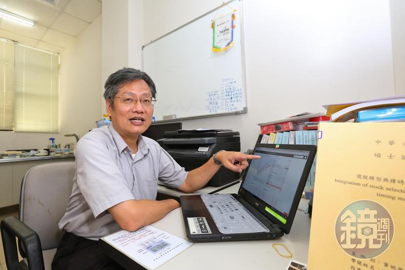 在大學執教的葉怡成,找到可靠公式讓自己資產穩健年增15%。