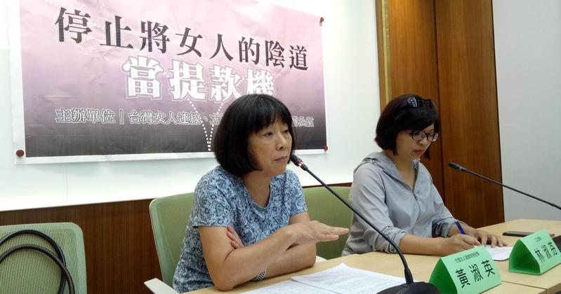 民進黨立委林淑芬(右)、台灣女人連線常務理事黃淑英(左)今開記者會抨擊坊間醫美診所的陰道整形手術儀器都未經衛福部核准。(台灣女人連線提供)