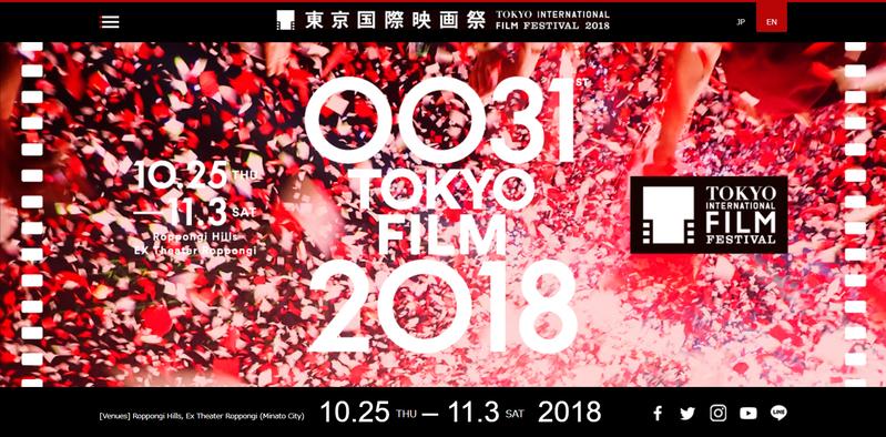 東京影展主視覺由蜷川實花操刀。