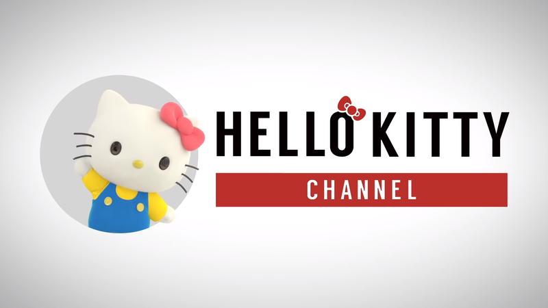 Hello Kitty 的 YouTube 頻道已於 8 月底開啟。
