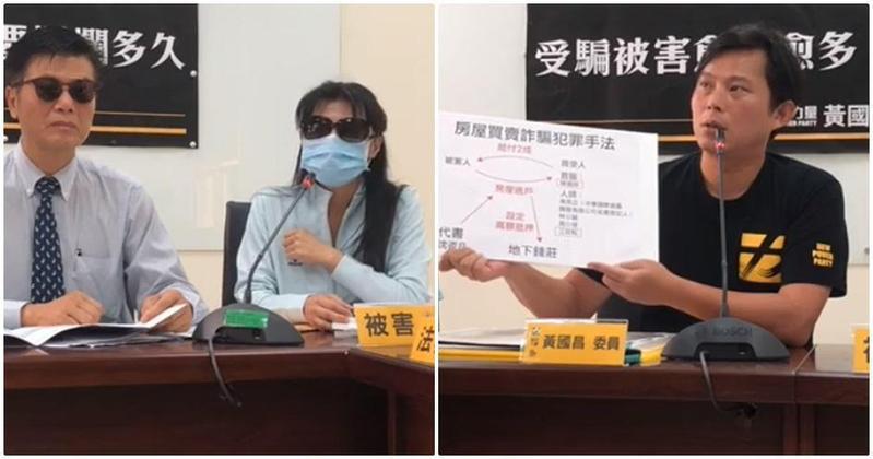 立委黃國昌(右)陪同遭假買屋真詐騙的受害人(左圖)召開記者會。(翻攝臉書)
