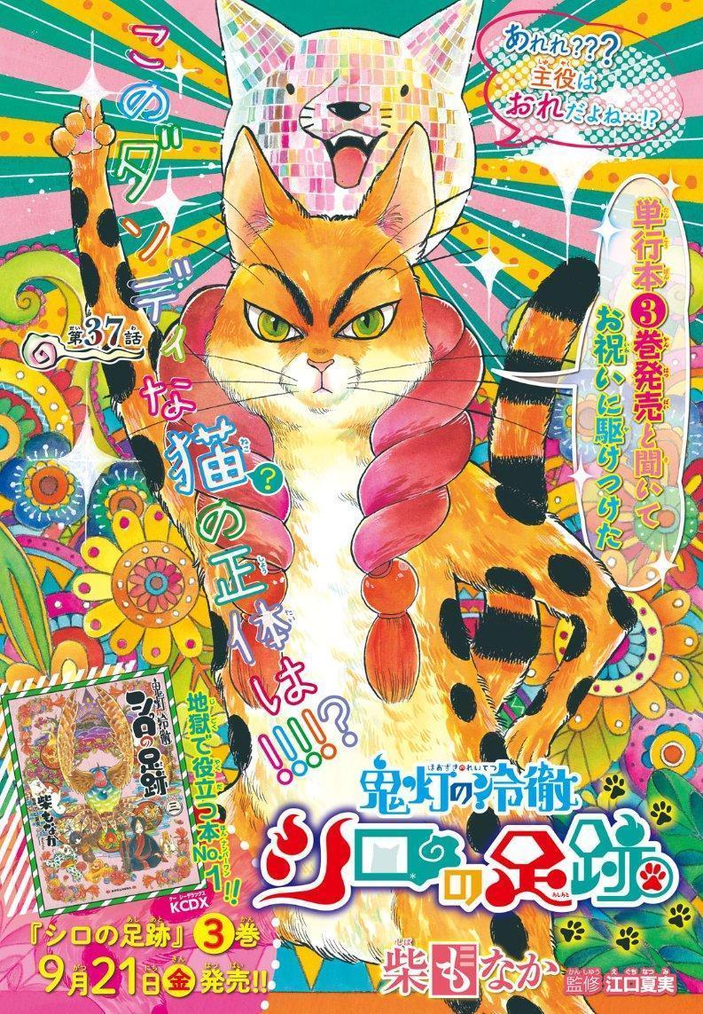 《Nakayoshi》10 月封面。