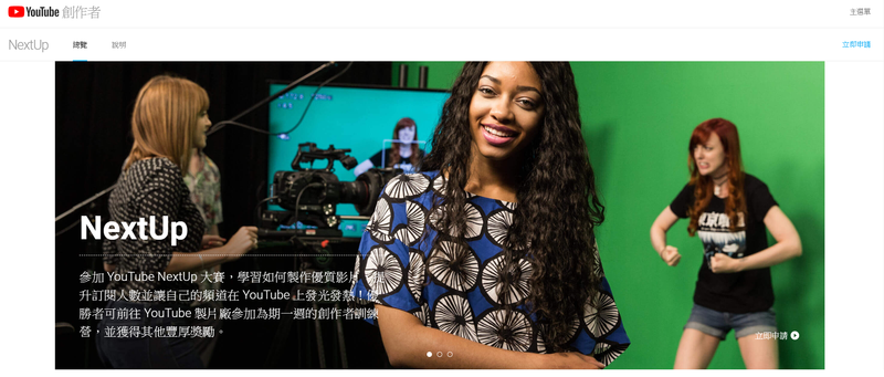 YouTube 官方主導的 NextUp 計畫,培訓有潛力的創作者。(翻攝自 YouTube 創作者)