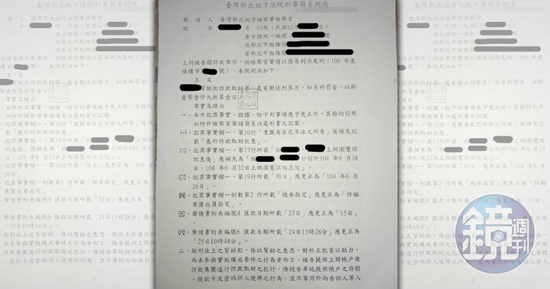 單親爸小陳因帳號借給友人遭詐騙集團冒用,遭法院以詐欺幫助犯判處3個月徒刑。