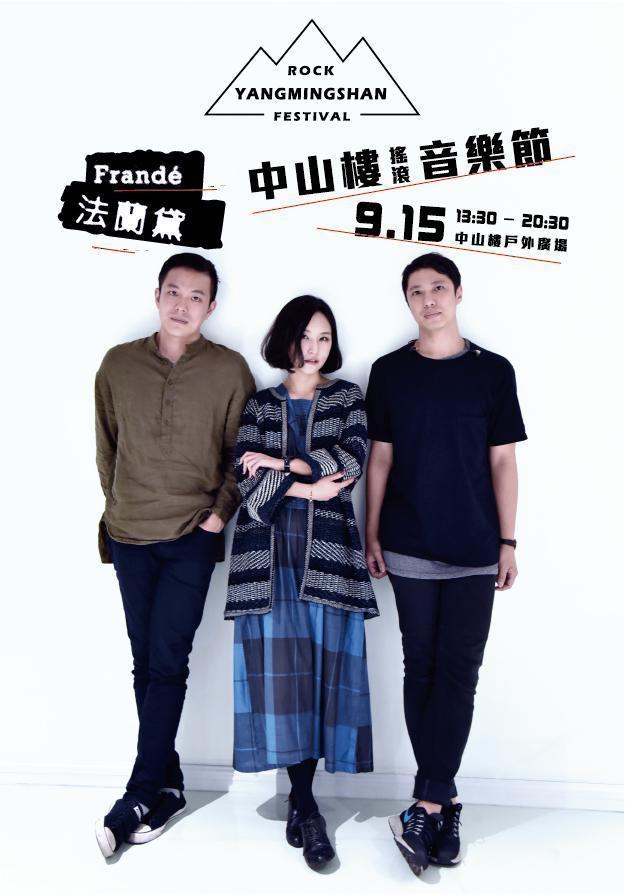 法蘭黛(圖)、麋先生、激膚等樂團將在9/15(六)中山樓搖滾音樂節開唱。(法蘭黛提供)